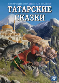Татарские волшебные сказки