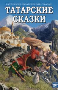Татарские сказки