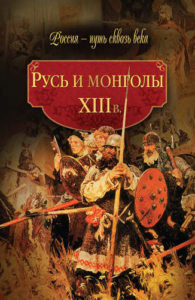 Русь и монголы. XIII в.