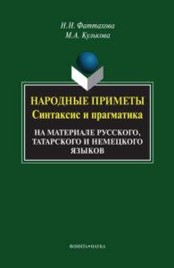 Народные приметы. Синтаксис и прагматика. На материале русского, татарского и немецкого языков
