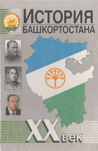 История Башкортостана в ХХ веке