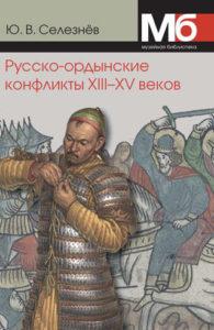 Русско-ордынские конфликты XIII–XV веков