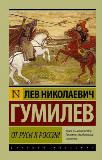 Полный сборник книг Льва Гумилёва