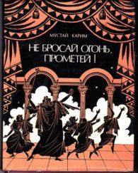 Не бросaй огонь, Прометей!
