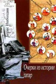 Очерки из истории татар