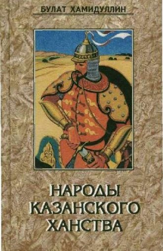 Города Казанского ханства