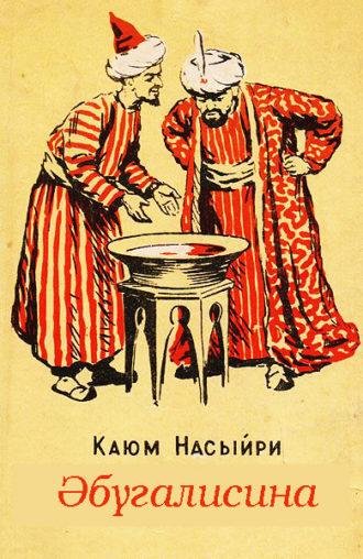 """Каюм Насыйри """"Әбугалисина"""""""