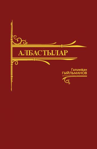 Албастылар