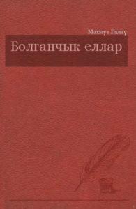 Болганчык еллар