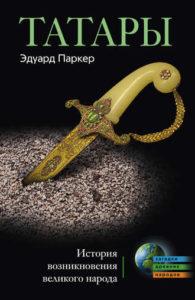 Паркер Эдуард — Татары. История возникновения великого народа