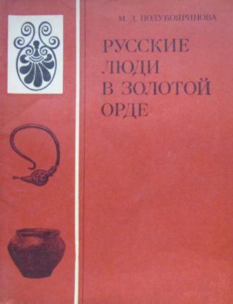 Русские люди в Золотой Орде