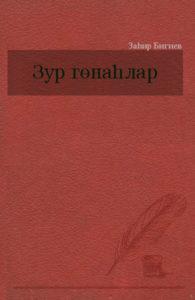 """Заһир Бигиев """"Зур гөнаһлар"""""""