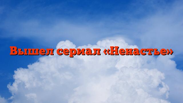 Вышел сериал «Ненастье»