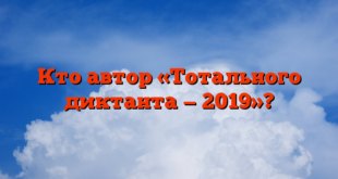 Кто автор «Тотального диктанта — 2019»?