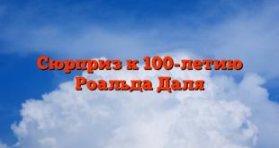 Сюрприз к 100-летию Роальда Даля