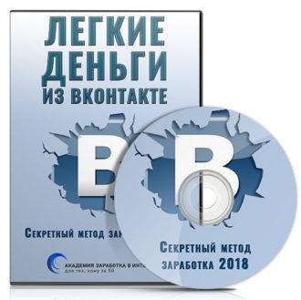 Легкие деньги из Вконтакте. Секретный метод заработка 2018 (Стандарт)