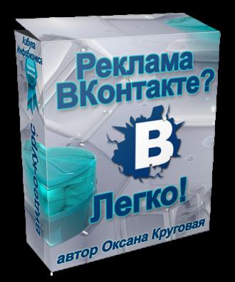 Реклама ВКонтакте? Легко!