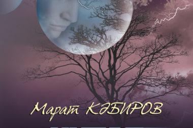 Антиутопия в творчестве Марата Кабирова