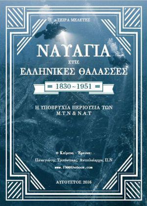 Книга о кораблекрушениях